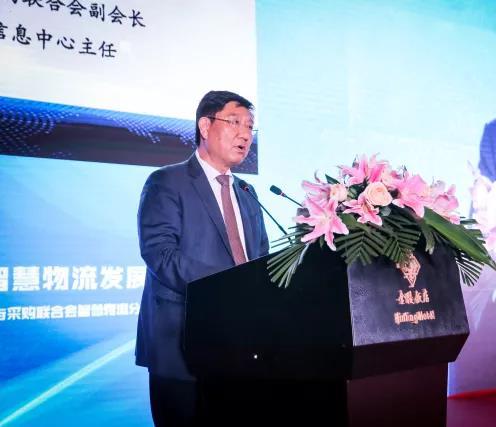 中国物流与采购联合会智慧物流分会