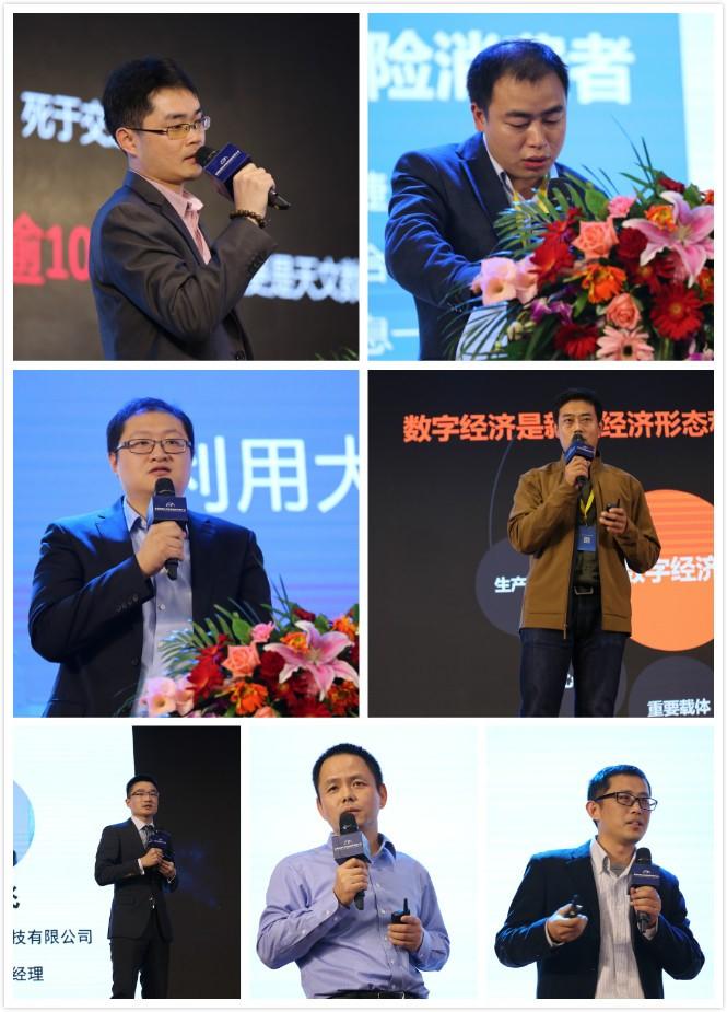 中国货运数据应用创业创新大赛颁奖典礼