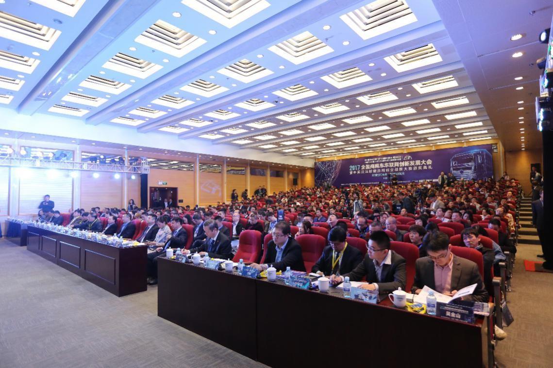 2017全国商用车车联网创新发展大会