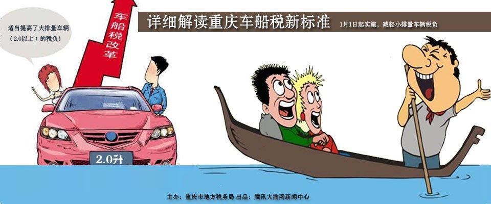 重庆车船税新标准 重庆车船税在哪交
