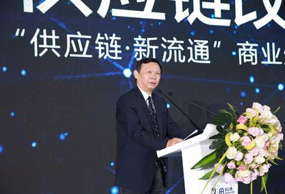 供应链•新流通商业生态创新发展论坛  何黎明