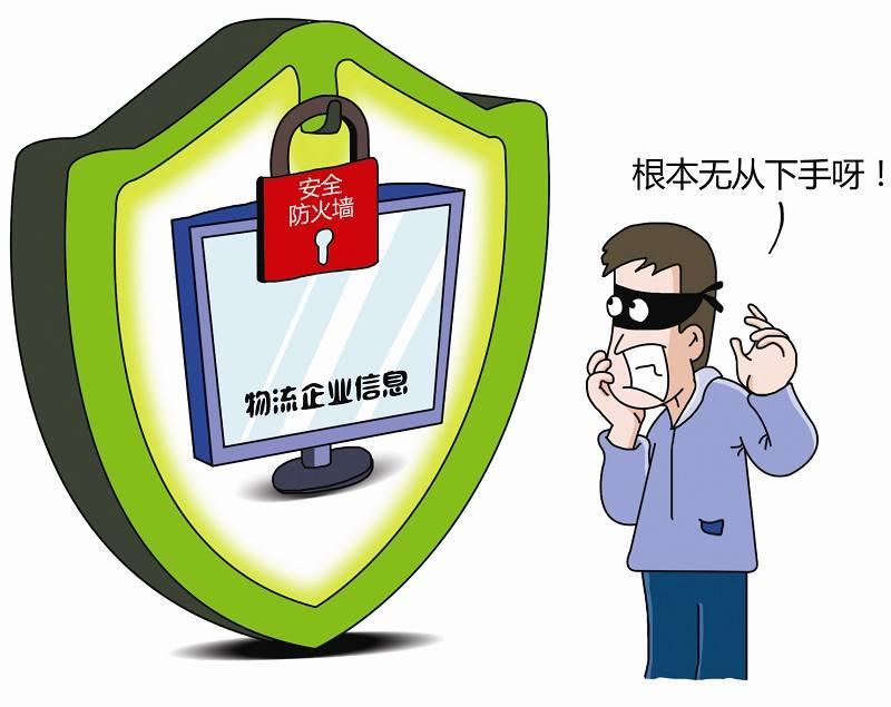 物流信息安全  隐私面单