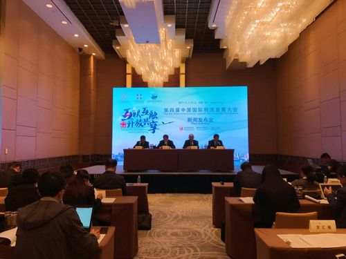 第四届中国国际物流发展大会