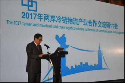 2017年两岸冷链物流产业合作交流研讨会