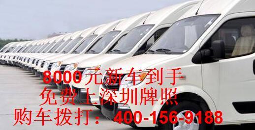 深圳小货车上牌多少钱