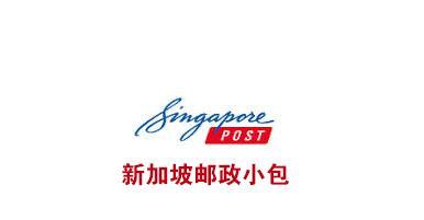 新加坡邮政双11