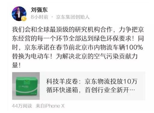 刘强东  北京物流车  电动车