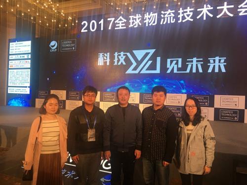 2018第三届全球物流技术大会