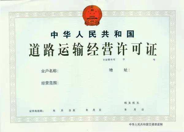 普通货物运输行政许可