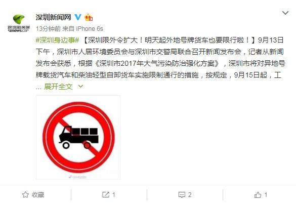 深圳外地号牌货车限行