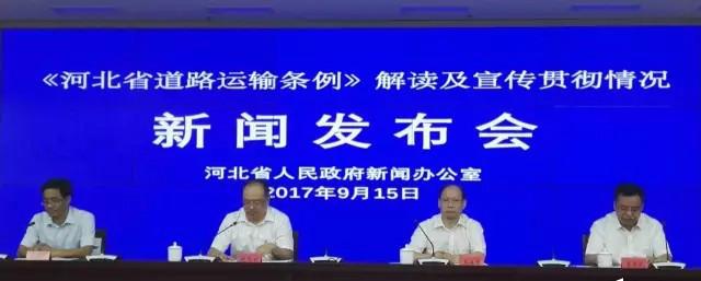 河北省道路运输条例