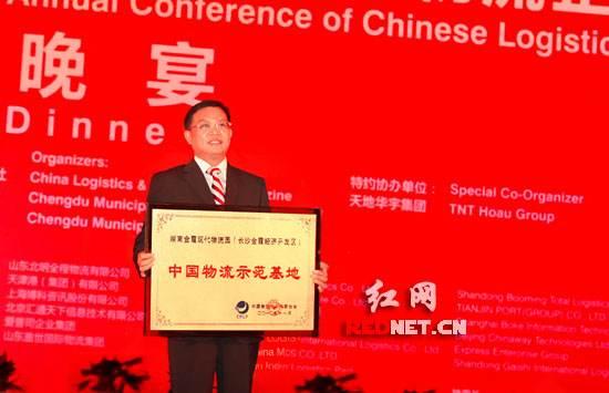 中国物流示范基地
