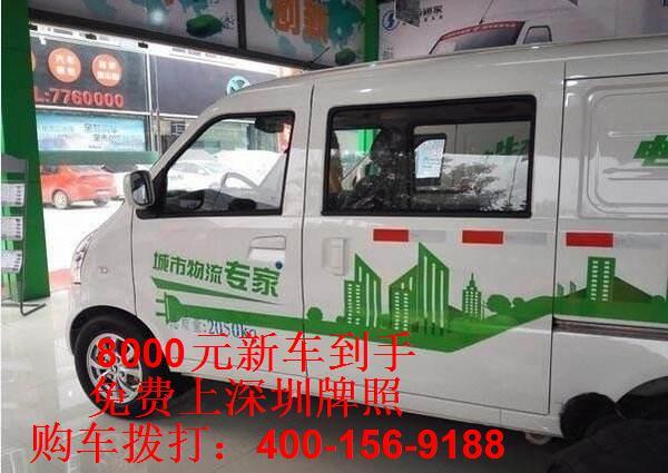新能源城市配送物流车