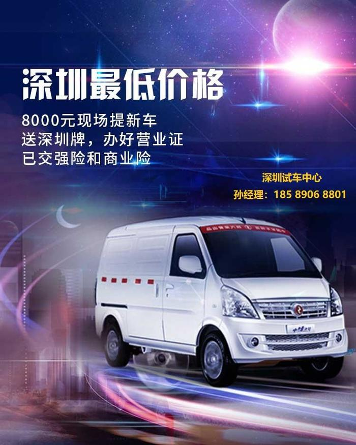 深圳纯电动面包车哪里有卖  电牛2号哪里有卖