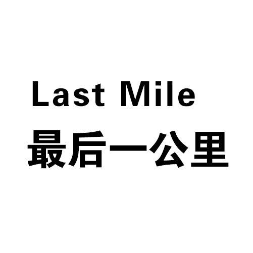 最后一公里