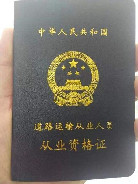 普通货运从业资格证